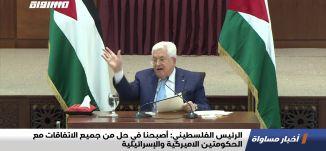 الرئيس الفلسطيني أصبحنا في حل من جميع الاتفاقات مع الحكومتين الاميركية والإسرائيلية،اخبار مساواة19.5
