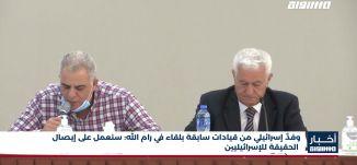أخبار مساواة: وفدٌ إسرائيلي من قيادات سابقة بلقاء في رام الله: سنعمل على إيصال الحقيقة للإسرائيليين