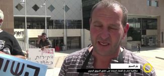 تقرير - مظاهرة أمام دار القضاء احتجاجا على اغلاق السوق اليهودي  - #صباحنا غير - 7-3-2017 - مساواة