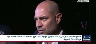 أخبار مساواة: الحكومة تصادق على خطة طوارئ فورية لاستمرار حملة الاعتقالات التعسفية في البلدات العربية