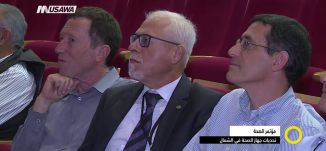 تقرير - مؤتمر الصحة .. تحديات جهاز الصحة في الشمال - نورهان أبو ربيع - صباحنا غير- 23.11.2017