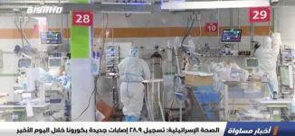 الصحة الإسرائيلية:تسجيل 2809 إصابات جديدة بكورونا خلال اليوم الأخير،اخبارمساواة،18.12.20،قناة مساواة