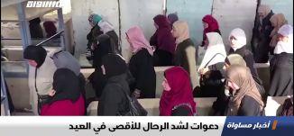 دعوات لشد الرحال للأقصى في العيد،اخبار مساواة 09.08.2019، قناة مساواة