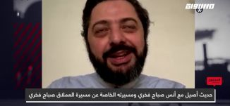 حديث أصيل مع أنس صباح فخري ومسيرته الخاصة عن مسيرة العملاق صباح فخري،المحتوى في رمضان،حلقة 28