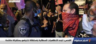 القدس: تجدد التظاهرات المطالبة باستقالة نتنياهو بمشاركة حاشدة،تقرير،اخبارمساواة،18.10.20،مساواة