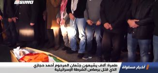 طمرة: آلاف يشيعون جثمان المرحوم أحمد حجازي الذي قتل برصاص الشرطة الإسرائيلية،اخبارمساواة،02.02.21