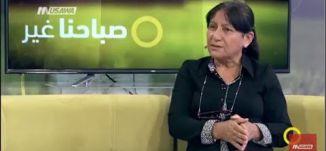 نساء تنبذن العنف والطائفية - حلوة عساقلة -  صباحنا غير- 18-7-2017 - قناة مساواة الفضائية