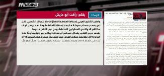 """5 سنوات على """"برافر"""": ماذا تبدل ومن دفع الثمن؟،رأفت أبو عايش،مترو الصحافة،8-1-2019،قناة مساواة"""