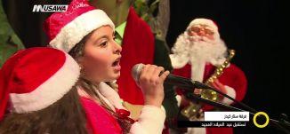 تقرير - فرقة ستار كيدز .. استقبال عيد الميلاد المجيد،ازدهار أبو ليل ،صباحنا غير، 21.12.17 ، مساواة