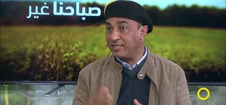المواطنون العرب بين الرغبات والاحتياجات - وديع عواودة - #صباحنا_غير- 12-2-2017- مساواة