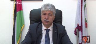"""مسار """"المفاوضات"""" كان مسدودًا قبل تحقيقات نتنياهو- د. احمد المجدلاني - التاسعة - 8-8-2017 - مساواة"""