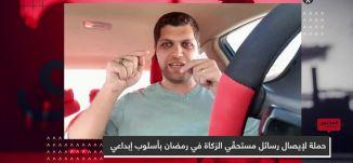 حملة لإيصال رسائل مستحقّي الزكاة في رمضان بأسلوب إبداعي،عمر أبو صيام ،المحتوى في رمضان،حلقة 12