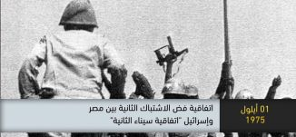 """1975- اتفاقية فض الاشتباك الثانية بين مصر واسرائيل""""اتفاقية سيناء الثانية- ذاكرة في التاريخ-01.09"""