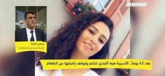 إطلاق سراح اللبدي ومرعي قبل نهاية الأسبوع بموجب اتفاق أردني إسرائيلي  ،الكاملة،ماركر،06.11