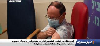 الصحة الإسرائيلية:تطعيم أكثر من مليونين ونصف مليون شخص باللقاح المضاد لفيروس كورونا،اخبارمساواة،24.1
