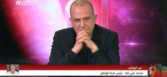 ماذا بعد استقالة يوسف العطاونة؟ - محمد علي طه - التاسعة -  2.2.2018 - قناة مساواة الفضائية