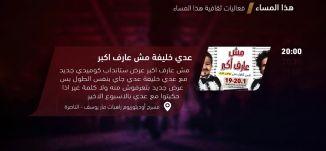 عدي خليفة مش عارف أكبر -  فعاليات ثقافية هذا المساء - 19-1- 2018 ، قناة مساواة الفضائية