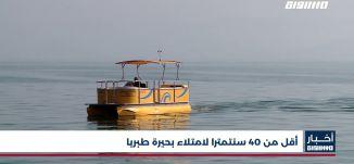 أخبار مساواة: أقل من 40 سنتمترا لامتلاء بحيرة طبريا