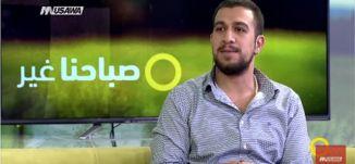 الكوميديا وسيلة تواصل وتعبير - محمد جبارين - صباحنا غير -25.8.2017 - قناة مساواة الفضائية