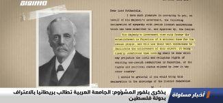 بذكرى بلفور المشؤوم: الجامعة العربية تطالب بريطانيا بالاعتراف بدولة فلسطين،اخبارمساواة،02.11،مساواة