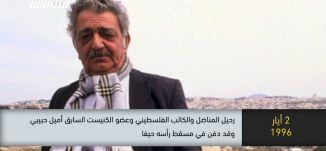 1996 - رحيل المناضل والكاتب الفلسطيني وعضو الكنيست السابق أميل حبيبي- ذاكرة في التاريخ،02.05.2020