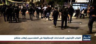 أخبار مساواة: النواب الأردنيون: الاعتداءات الإسرائيلية على المقدسيين إرهاب منظم