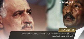 محمد نور انور السادات يتسلم رئاسة مصر - ذاكرة في التاريخ - في مثل هذا اليوم - 28- 9-2017