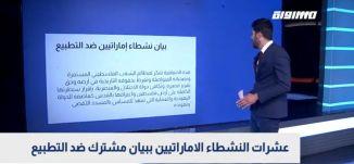 عشرات النشطاء الاماراتيين ببيان مشترك ضد التطبيع،بانوراما مساواة،18.08.2020،قناة مساواة