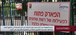بلدية العفولة تصدر أمرا بمنع دخول أشخاص من خارج المدينة الى متنزهها العم -view finder - 14.7.2019
