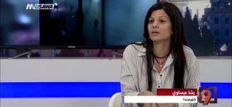 اضراب الأسرى؛ هل صدفة غياب الرؤساء العرب؟! - الكاملة -  التاسعة -  25-4-2017 - قناة مساواة الفضائية