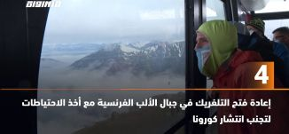 َ60 ثانية - إعادة فتح التلفريك في جبال الألب الفرنسية مع أخذ الاحتياطات لتجنب انتشار كورونا،17.05.20