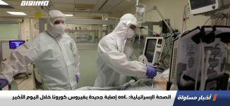 الصحة الإسرائيلية: 5540 إصابة جديدة بفيروس كورونا خلال اليوم الأخير،اخبارمساواة،11.02.2021،مساواة