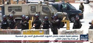 أخبار مساواة: جماهير غفيرة شيّعت جثمان الشهيد الفلسطيني أحمد بني شمسية في بلدة بيتا جنوب نابلس