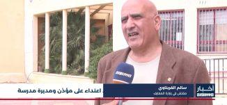 أخبار مساواة: النقب.. تصاعد في أعمال العنف بعد اعتداء على مؤذن ومديرة مدرسة