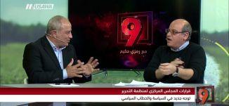 قرارات المجلس المركزي الفلسطيني هل ستبقى حبرآ على ورق؟، محمد زيدان ، محمد رداوشة،التاسعة،16.1.2018