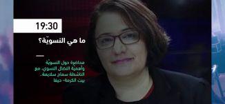 19:30 - ما هي النسوية ؟ - فعاليات ثقافية هذا المساء -18-7-2019