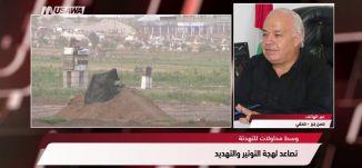 هارتس : تقارير فلسطينية: تم التوصل إلى اتفاق لوقف إطلاق النار،مترو الصحافة،18-10-2018،قناة مساواة