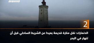 60 ثانية -الدنمارك: نقل منارة قديمة بعيدا عن الشريط الساحلي قبل أن تنهار في البحر،23.10.19