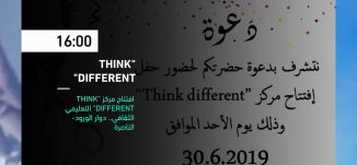 16:00 THINK DIFFERENT- 30-6-2019 - مساواة