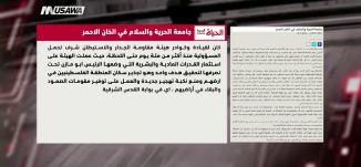 الحياة الجديدة - جامعة الحرية والسلام في الخان الاحمر بقلم : موفق مطر،16-9-2018-قناة مساواة