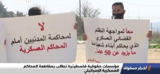 مؤسسات حقوقية فلسطينية تطالب بمقاطعة المحاكم العسكرية الإسرائيلي