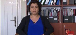 سابقة قضائية؛ سحب المواطنة من علاء زيود - سوسن زهر - التاسعة - 8-8-2017 - قناة مساواة