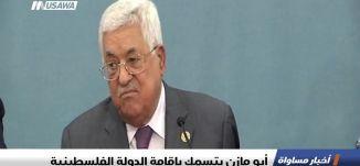 أبو مازن يتمسك بإقامة الدولة الفلسطينية  ،اخبار مساواة 24.3.2019، مساواة