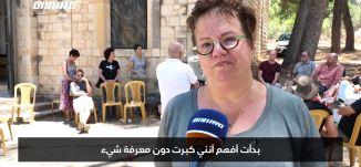 الناصرة: لقاء مع عائلات قرية جليلية مهجرة ،تقرير ،مراسلون،28.7.2019،مساواة