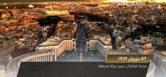 مدينة الفاتيكان تصبح دولة مستقلة  ! - ذاكرة في التاريخ -  في مثل هذا اليوم - 7- 6-2017 -  مساواة