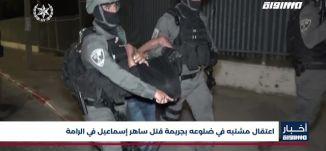 أخبار مساواة : اعتقال مشتبه في ضلوعه بجريمة قتل ساهر إسماعيل في الرامة