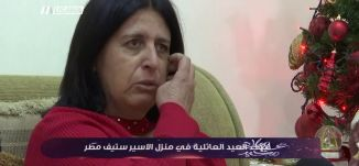 كيف يمضي العيد على عائلات الأسرى المعتقلون في غياهب سجون الإحتلال؟  - صباحنا غير- 25.12.2017