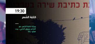 19:30 - كتابة الشعر- فعاليات ثقافية هذا المساء - 06.08.2019-قناة مساواة