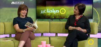 قراءة من خرابيش ،رنا منصور ،صباحنا غير،10-5-2018،قناة مساواة الفضائية