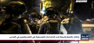 أخبار مساواة: إدانات عالمية واسعة ضد الاعتداءات التعسفية على الفلسطينيين في القدس